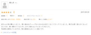 スクリーンショット 2015-08-11 19.56.03